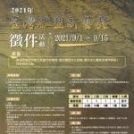110年臺灣雕塑新藝獎