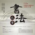 110年苗栗縣竹南鎮長盃全縣書法比賽