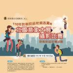 110年防制菸品稅捐逃漏暨北國意象大展攝影比賽防制菸品宣導活動