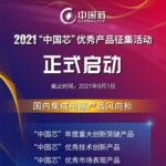 2021「中國芯」優秀產品徵集