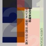 2021「京博杯」公共藝術(雕塑、設施)設計大賽