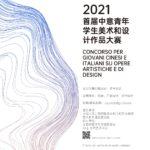 2021「冬季運動」年首屆中意青年學生美術和設計作品大賽