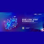 2021「創享未來城市」第四屆「京津冀.粵港澳」青年創新創業大賽