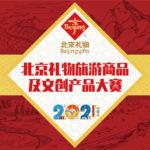 2021「北京禮物」旅遊商品及文創產品大賽