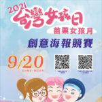 2021「台灣女孩日.苗栗女孩月」創意海報競賽