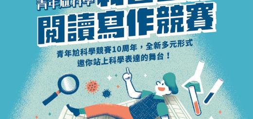 2021「台積電盃」青年尬科學科普書籍閱讀寫作競賽