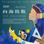 2021「向海致敬系列活動」海洋原民文化源客松競賽
