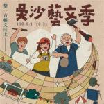 2021「吳沙藝文季」攝影×繪畫×書法比賽