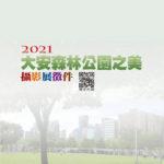 2021「大安森林公園之美」攝影展徵件