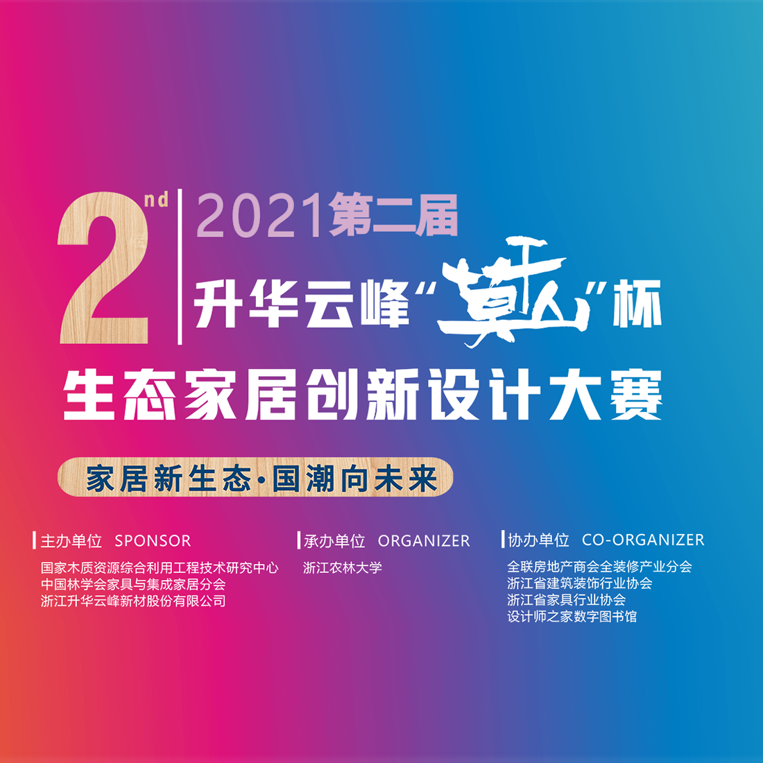 2021「家居新生態.國潮向未來」第二屆昇華雲峰「莫干山杯」生態家居創新設計大賽