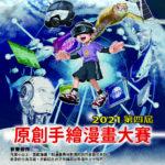 2021「幻想、未來」第四屆原創手繪漫畫大賽