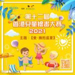 2021「愛.擁抱盛夏」第十二屆香港兒童繪畫大賽