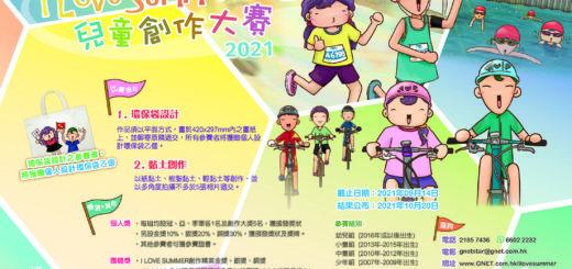 2021「我愛運動」第十屆 I LOVE SUMMER 兒童創作大賽