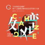 2021「改變」第十七屆「中國領帶名城杯」國際(嵊州)絲品花型設計大賽