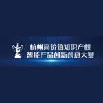 2021「數智杭州.知創未來」杭州高價值知識產權智能產品創新創意大賽