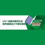 2021「海南農墾熱作杯」包裝創意設計大賽