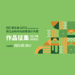 2021「玩木益智」第五屆浙江雲和木玩創意設計大賽