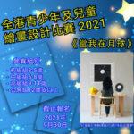 2021「當我在月球」全港青少年及兒童繪畫設計比賽
