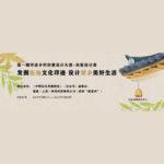2021「發掘在地文化印跡.設計家鄉美好生活」印跡鄉村創意設計大賽.民宿設計賽