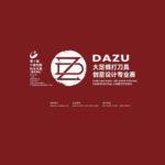 2021「科技創新,圓夢大足」第十屆中國創新創業大賽(重慶賽區)大足鍛打刀具創意設計專業賽