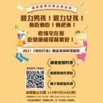 2021「糧身打造」國產雜糧料理大賽.創意套餐料理競賽