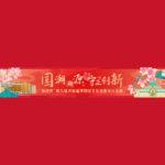 2021「綠地杯」第八屆河南省博物館文化創意設計大賽