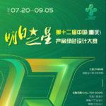 2021「綠色設計助力碳中和」第十二屆中國(重慶)明日之星.產品綠色設計大賽