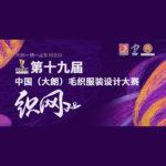2021「織網2.0」第十九屆中國(大朗)毛織服裝設計大賽