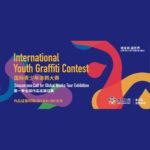 2021「繪未來、畫世界」第一屆 Olymp'Arts Star 國際青少年涂鴉大賽