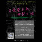 2021「臺南巷口的那間小吃」樂寫稿件徵集