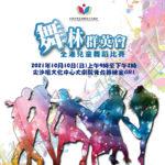 2021「舞林群英會」全港兒童舞蹈比賽