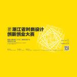 2021「設計向新.創變未來」浙江省時尚設計創新創業大賽暨第七屆中國(義烏)國際時尚產業創新創業大賽