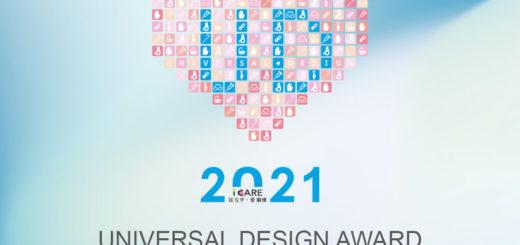 2021「貼心生活」ICARE身心障礙與高齡者輔具產品通用設計競賽