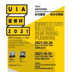 2021「鄉村困境—新鄉村規劃」UIA 霍普杯國際大學生建築設計競賽