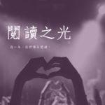 2021「閱讀之光」臺北市立圖書館松山分館攝影比賽
