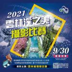 2021「雲林溪之美」攝影比賽