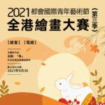 2021「風」都會國際青年藝術節.全港繪畫大賽(第三季)