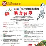 2021「Action!小小導演的異想世界」第十三屆信誼兒童動畫獎.台灣兒童創作組