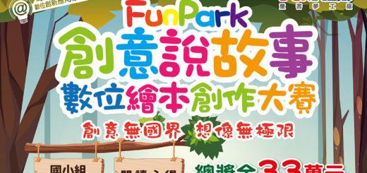 2021「FunPark 創意說故事」數位繪本創作大賽