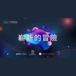 2021「NEW ADVENTURE 嶄新冒險」ColorPro 國際攝影大賽