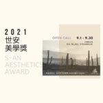 2021世安藝術創作贊助