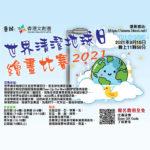 2021世界清潔地球日繪畫比賽
