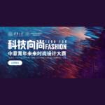 2021中意青年未來時尚設計大賽