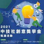 2021中技社科技獎學金.創意獎學金
