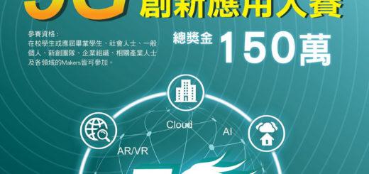 2021中華電信.5G創新應用大賽