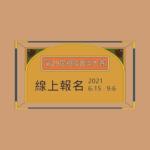 2021二十九屆視障音樂大賽