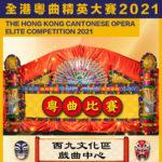 2021全港粵曲精英大賽 THE HONG KONG CANTONESE OPERA ELITE COMPETITION
