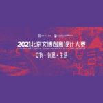 2021北京文博創意設計大賽