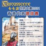 2021卡卡頌Carcassonne世界賽.香港區代表選拔賽