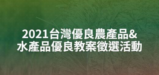 2021台灣優良農產品&水產品優良教案徵選活動